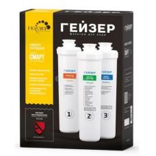 Гейзер комплект картриджей Смарт для жесткой воды (50095)