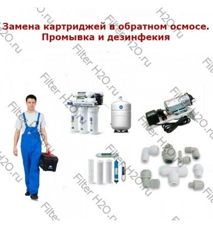 Замена картриджей в  обратном осмосе с промывкой и дезинфекцией